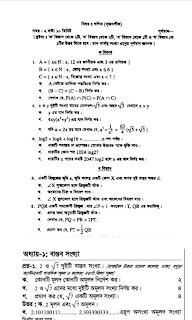 SSC math suggestion 2021 |এসএসসি গনিত সৃজনশীল সাজেশন ২০২১ | এসএসসি  গনিত এমসিকিউ সাজেশন ২০২১ |এস এস সি গনিত সাজেশন ২০২১ |