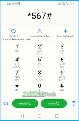 كيف تقوم بمعرفة نتيجة الباك باستعمال الهاتف النقال BAC 2021