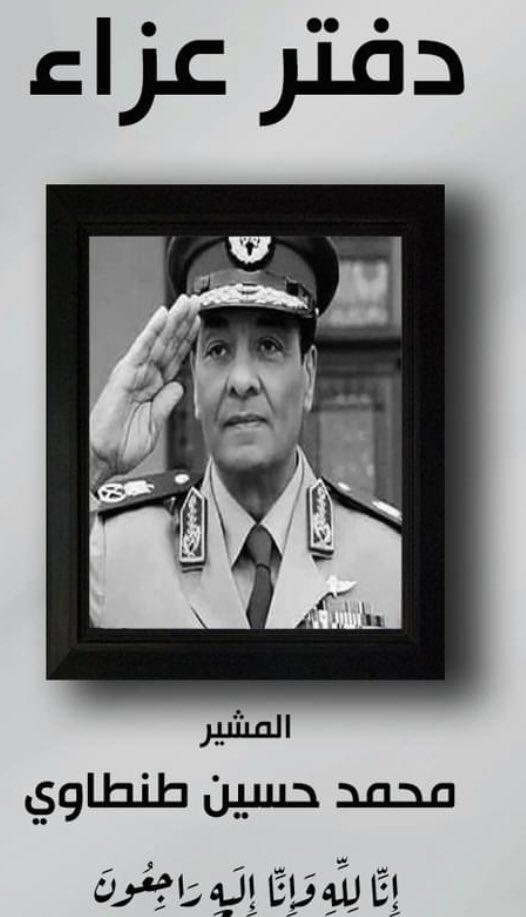 دفتر عزاء المشير حسين طنطاوي