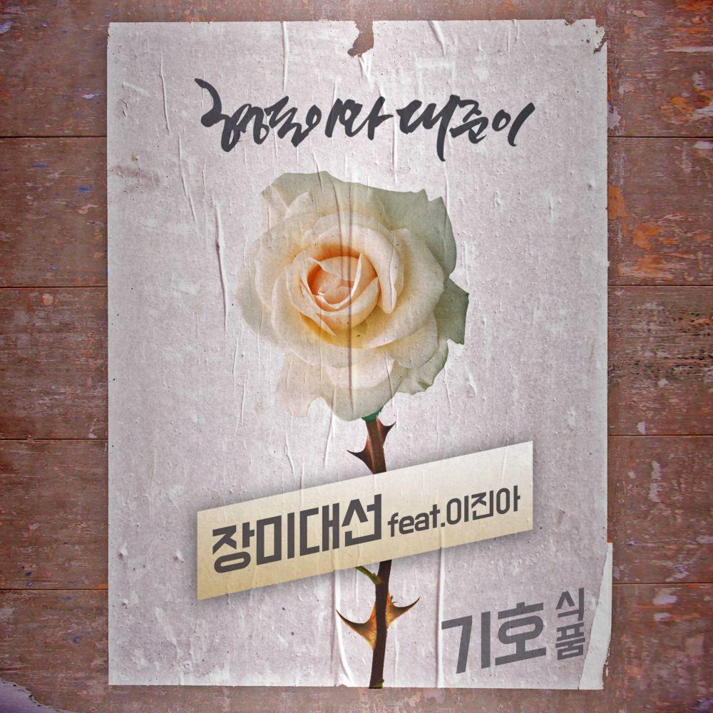 Hyungdon & Daejun – Meet the Rose (Feat. Lee Jin Ah) – Single