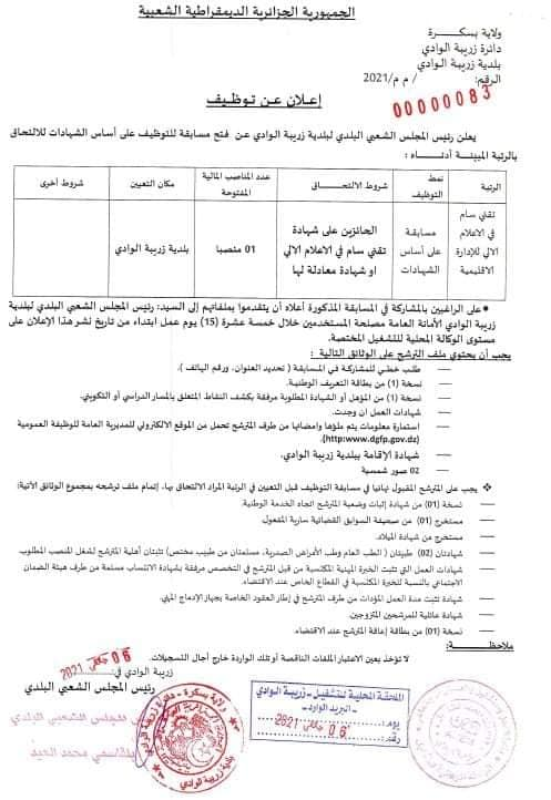 اعلان توظيف ببلدية زريبة الوادي ولاية الوادي 09 جانفي 2021