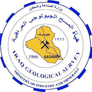 هام هيأة المسح الجيولوجي العراقية تعلن الاسماء النهائية للتعيين والاحتياط؟
