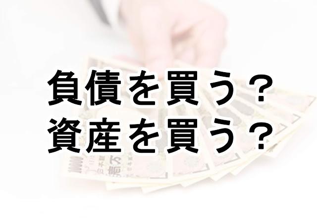 貧乏人は負債を買う、金持ちは資産を買う?1日に200円しかなかったら何を買う?【th】