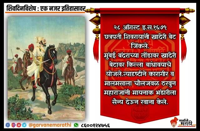 २८ ऑगस्ट शिवदिनविशेष !! 28 August ShivDinvishesh