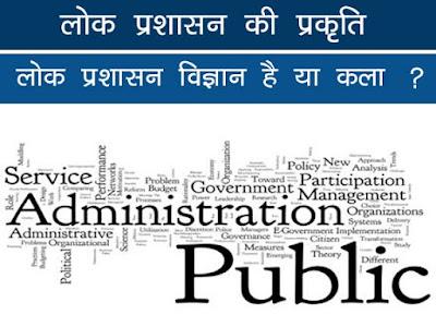 लोक प्रशासन की प्रकृति | Nature of Public Administration in Hindi