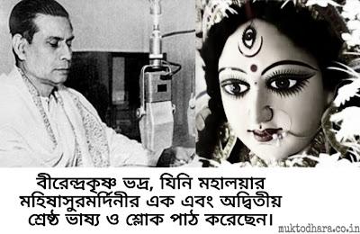 Life story of Birendra Krishna Bhadra