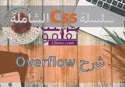 شرح overflow في لغة css