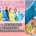 给《JBeeLives 优惠街》读者和粉丝的省钱福利!柔佛古来《公主主题餐厅》要送出15份公主五味爆米花巧克力瀑布!