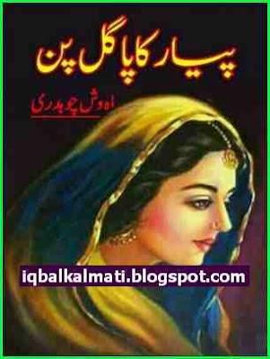 Pyar Ka Pagalpan By Mahwish