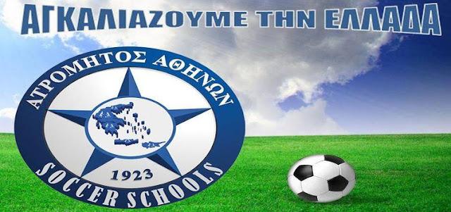 5ο Τουρνουά «Atromitos Soccer Schools» στο Ναύπλιο