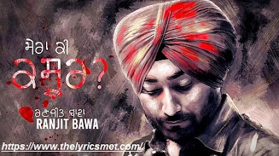 Mera Ki Kasoor Song Lyrics | Ranjit Bawa | Latest Punjabi Song 2020 | Sirat Production