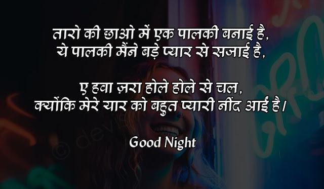 good night best friend