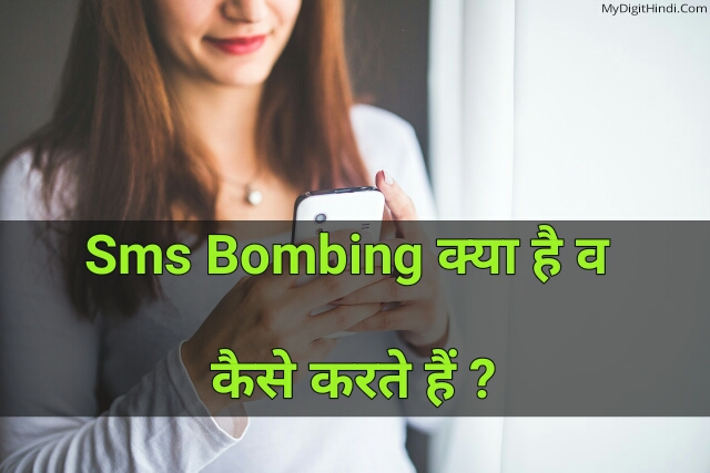 Sms Bombing Kya Hai , Kaise Kare In Hindi