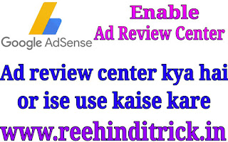 Adsense ad review center kya hai or Ad Review use kaise kare 1