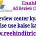 Adsense ad review center kya hai or Ad Review use kaise kare