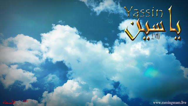 ما معنى اسم ياسين,برنامج,اسم ياسين,معاني الأسماء,الله,تفسير الأحلام,تفسير الاحلام,الشيخ,صفات حامل هذا الاسم,معانى الاسماء وصفاتها,تفسير اسم ياسين للحامل,سورة يس,معنى اسم ياسين,اسم ياسين في المنام للمطلقة,ياسين,تفسير اسم ياسين للرجل