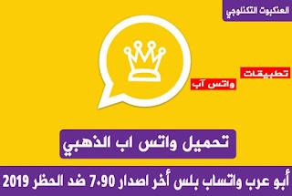 واتس اب الذهبي أبو عرب  واتساب بلس أخر اصدار 7.90 ضد الحظر