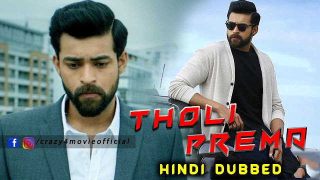 Tholi Prema Hindi Dubbed Movie