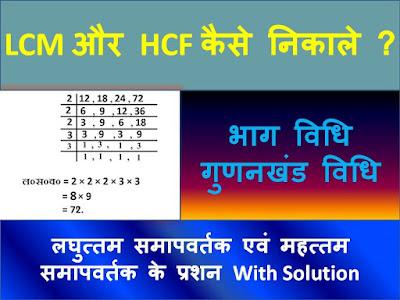 लघुतम समापवर्तक एवं महतम समापवर्तक  कैसे निकाले - With Trick | LCM & HCF in Hindi - With Video and Pdf