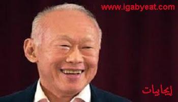 لى كوان يو رجل سنغافورة الخارق