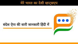 संदेश ऐप्प की पूरी जानकारी - हिंदी में