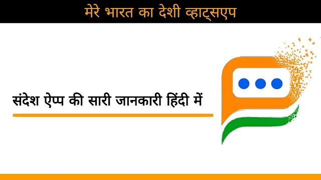 संदेश ऐप्प की पूरी जानकारी - हिंदी में | Sandesh App kya hai hindi me