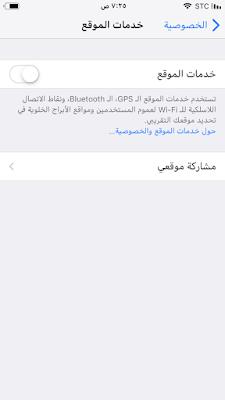 كيفيّة منع التطبيقات من تتبع موقعك الجغرافي على نظام iOS