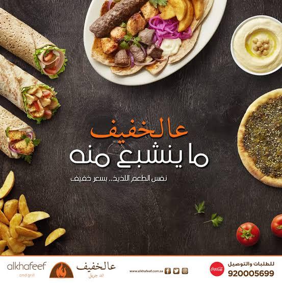أسعار منيو وفروع ورقم مطعم عالخفيف alkhafeef الرياض 2021