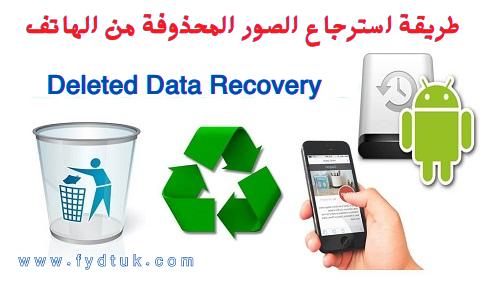 طريقة استرجاع الصور المحذوفة من الهاتف Deleted Data Recovery From Mobile