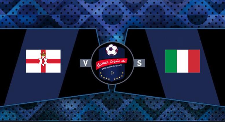 مشاهدة مباراة ايطاليا ايرلندا الشمالية