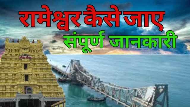 रामेश्वर ज्योतिर्लिंग मंदिर का महत्व और इतिहास
