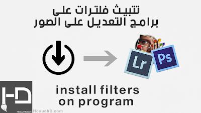 درس 150 : كيفية تتبيث فلترات على برامج التعديل على الصور
