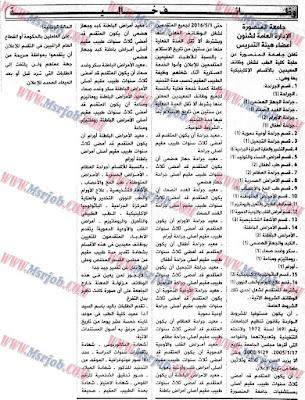 وظائف جامعة المنصورة - كلية الطب - 1/5/2016