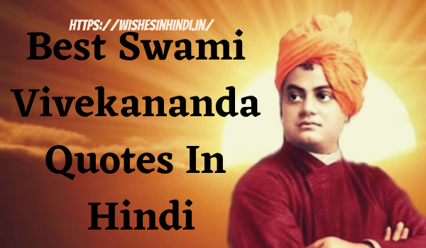 Best Swami Vivekananda Quotes In Hindi