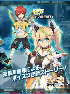 Download Game Phantasy Star Online 2 es V2.8.0 MOD Apk ( God MODE / Massive Dmg )