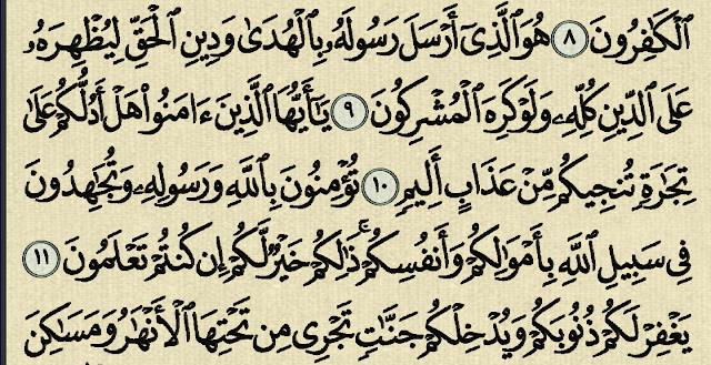 شرح, وتفسير, سورة, الصف, surah As-Saff,