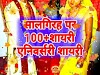 सालगिरह पर शायरी 2020, Shadi ki Salgirah Par Shayari 2020, 100+ Happy Marriage Anniversary Shayari in Hindi