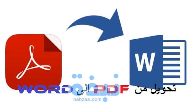 أفضل مواقع تحويل من pdf الى word بدون برامج