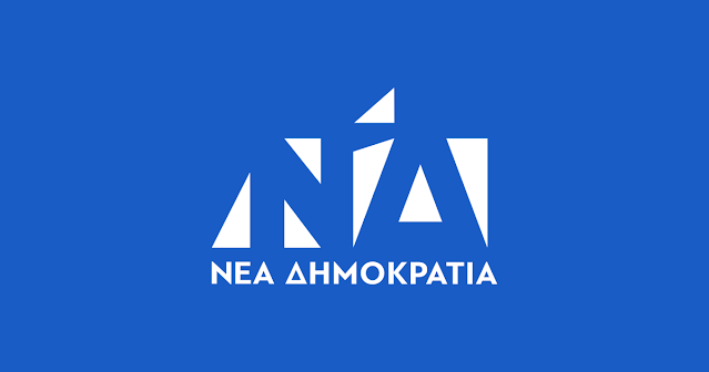 Ναύπλιο: Μέχρι 15 Οκτωβρίου οι εγγραφές μελών στη Νέα Δημοκρατία