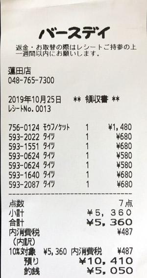 バースデイ 蓮田店 2019/10/25 のレシート