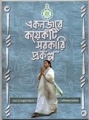 West Bengal Prakalpa Book PDF