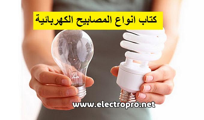 كتاب انواع المصابيح الكهربائية
