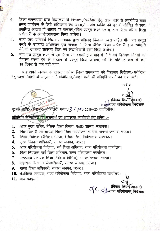 रणा एप के माध्यम से विद्यालयों के निरीक्षण एवं पर्यवेक्षण हेतु 3000₹ प्रति माह भत्ता दिए जाने के सम्बन्ध में -1