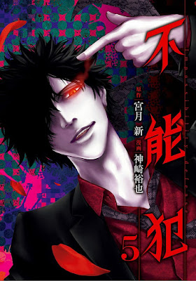 [Manga] 不能犯 第01-05巻 [Funouhan Vol 01-05] Raw Download