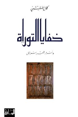 كتب كمال الصليبي pdf