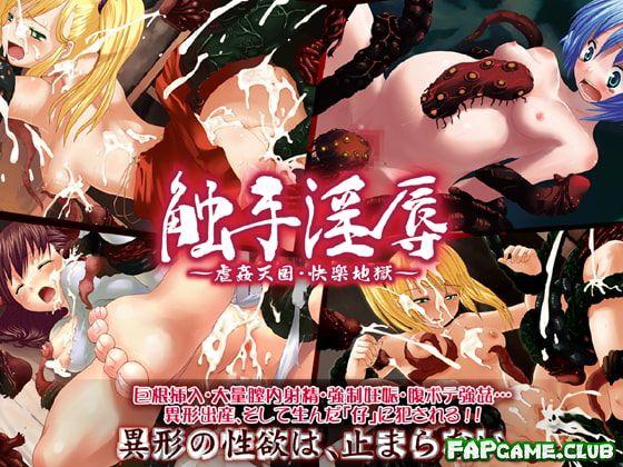 Hundred Headed Rape Tentacle – School Girl Bukkake Massacre (触手淫辱~虐姦天国・快楽地獄~)