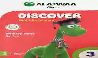 كتاب جيم كاملا لمنهج اكتشف او ديسكفر Discover الصف الثالث الابتدائى ترم اول 2021