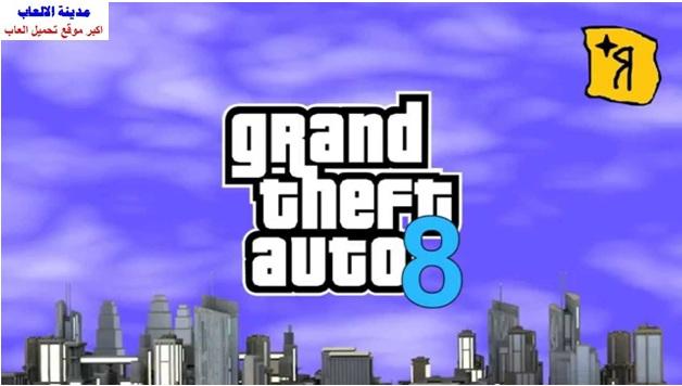 تحميل لعبة جاتا gta 8 كاملة للكمبيوتر مضغوطة من ميديا فاير برابط واحد مباشر
