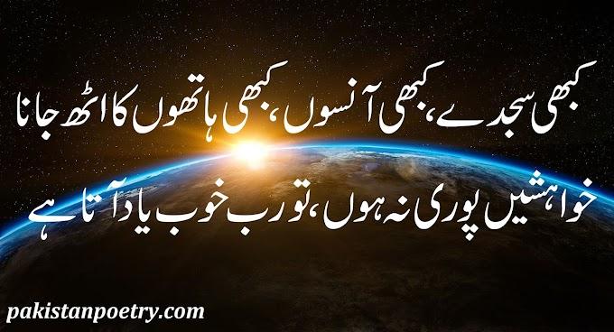Urdu poetry | 2 lines poetry