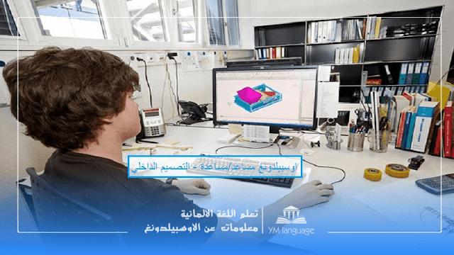 اوسيلدونغ مساعد/مساعدة - التصميم الداخلي Assistent/in - Innenarchitektur